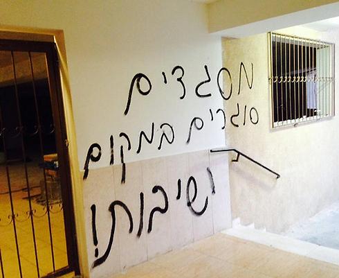 Fureidis 'price tag' attack (Photo: Alchag Vassim)