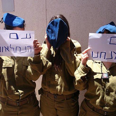 """מחאה של חיילים תומכים  ב לוחם ה נח""""ל נחל ש הודח לאחר ש דרך נשק ב עימות עם פלסטינים"""