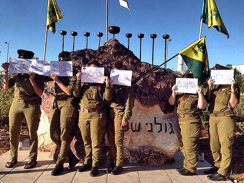 Golani soldiers in solidarity with the Nahal soldier