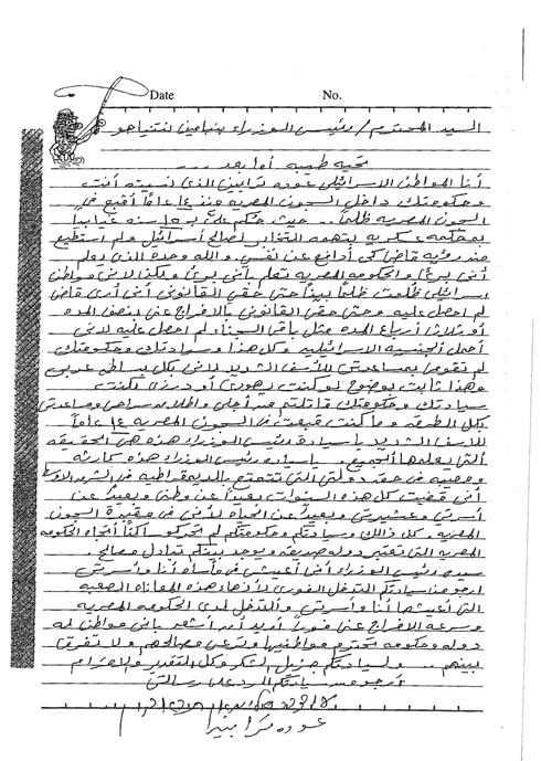 Tarabin's letter to Netanyahu.