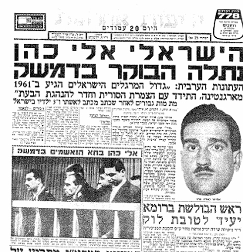 Yedith Ahronoth report. The headline reads: Israeli Eli Cohen was hangded this morning in Damascus.