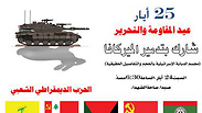 Invitation to destroy Israeli tank model