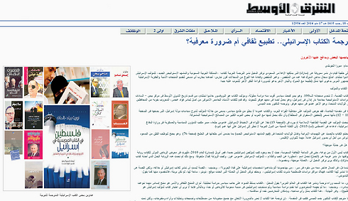 "Other books by Israelis have been published in the past, shows an article published in the ""Asharq Al-Awsat"" newspaper"