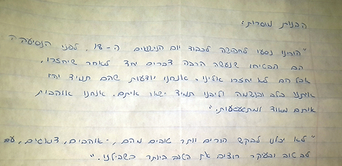 Shira and Ayelet Riva's letter to their parents (Photo: Itay Blumenthal) Photo: Itay Blumenthal