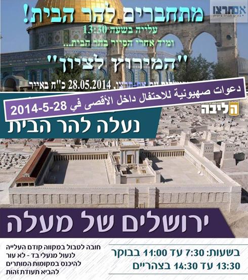 כרוז הסתה מרד יום ירושלים הר הבית ערבים מוסלמים מסיתים אלימות