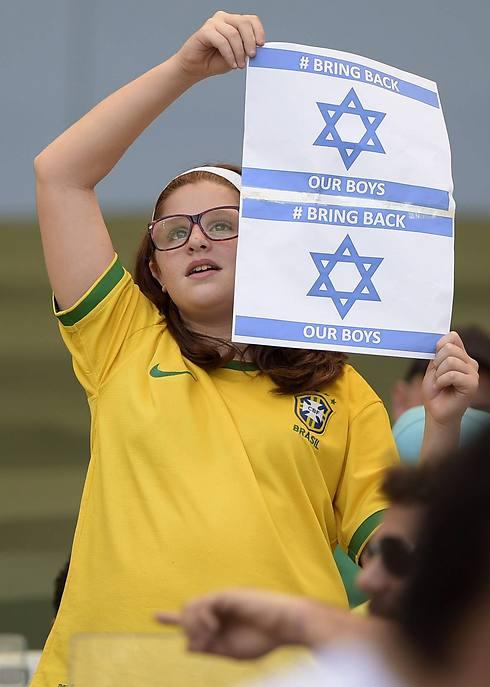 אוהדת מפגינה במהלך המשחק בין ארגנטינה ואיראן (צילום: AFP)