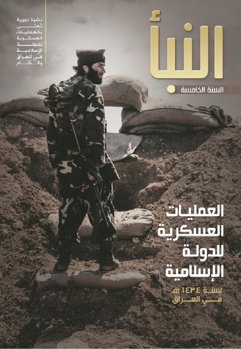 """אל קאעידה דו""""ח ביצועים עיראק"""