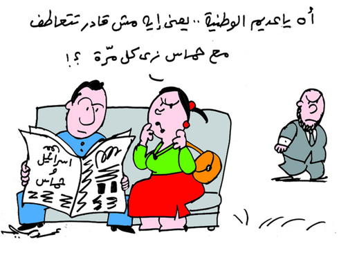 "Sarcastic cartoon in Almasry Alyoum newspaper: ""Why don't you sympathize with Hamas?"""
