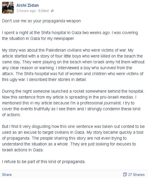תגובתה של זידאן בפייסבוק ()