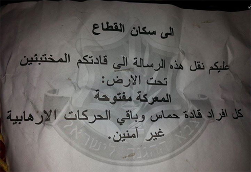 IDF leaflet airdropped on Gaza during Operation Protective Edge