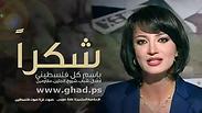 Ghada Owais