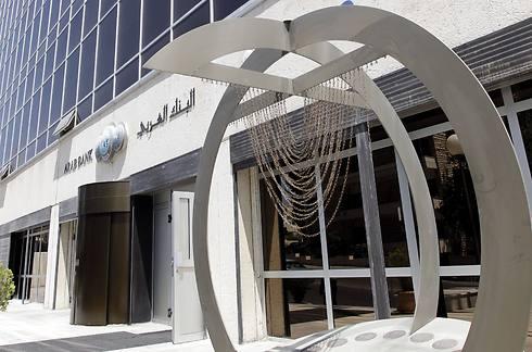 Arab Bank headquarters in Amman, Jordan (Photo: AFP)