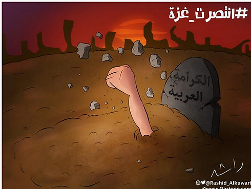 Arab Pride. A cartoon from Qatar.
