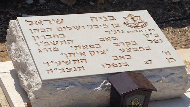 """לא נשכח: על מצבת בניה שראל הי""""ד נכתב שנהרג בפאתי מורג"""