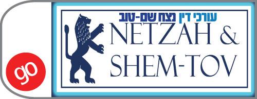 Netzah & Shem-Tov