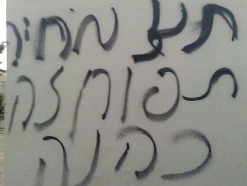 Graffiti at mosque