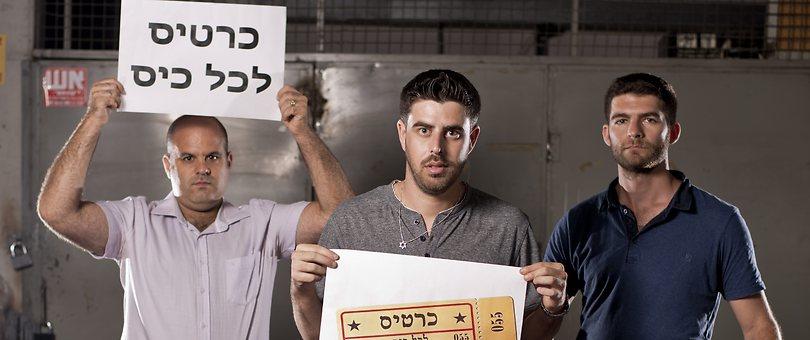 מחאת הכרטיסים (צילום: יובל חן)