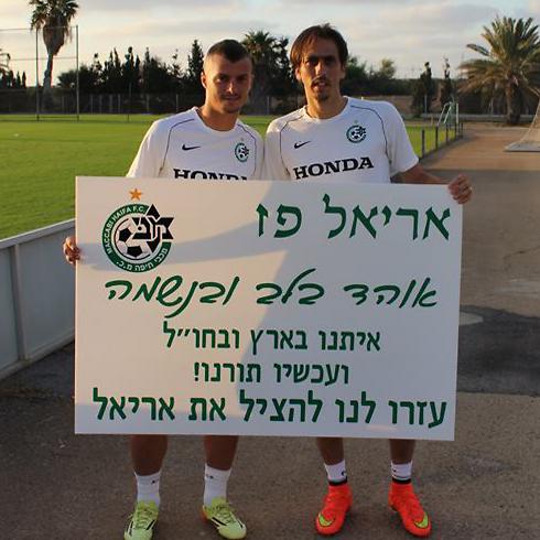 שחקני מכבי חיפה, יוסי בניון ואלעד גבאי, התגייסו גם הם לקמפיין ()