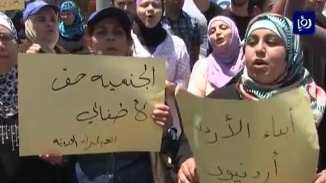 מפגינים למען שוויון בירדן ()
