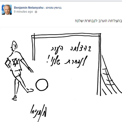 Netanyahu's doodle: 'Good luck to our team tonight'