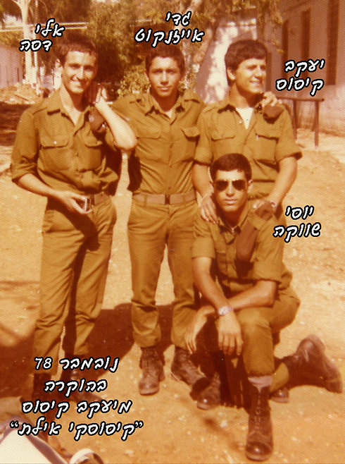 Eizenkot as a young soldier (standing in the middle) in Golani (Photo: Yaakov Kissos)