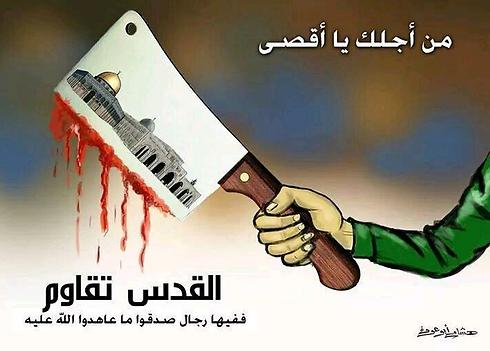 """""""למענך, אל-אקצה"""". סכין ועליה מסגד אל-אקצה, ולצדה הכתובת """"ירושלים נלחמת"""" בקריקטורה מהבוקר ()"""