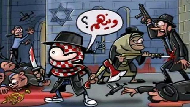 עוד קריקטורה פלסטינית מהבוקר, המתארת לכאורה את הפיגוע בבית הכנסת ()