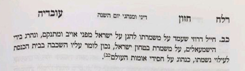 Halakhic ruling by Rabbi Ovadia Yosef