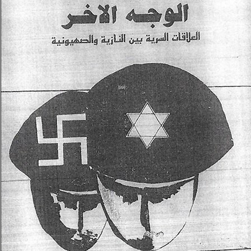 The original cover of Abbas' book