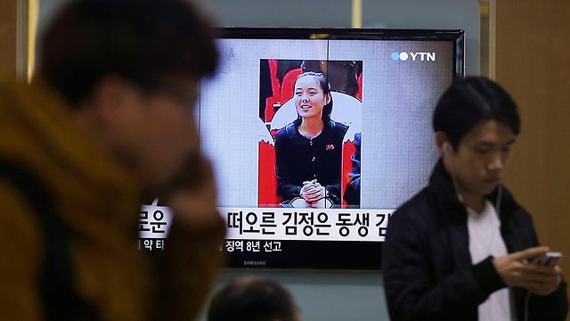 אחותו של קים ג'ונג און. הממונה על התעמולה (צילום: AP)