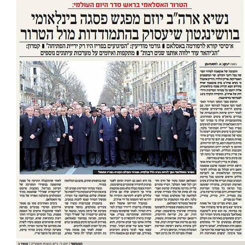 Page in 'HaMevaser' shows manipulated photo of world leaders marching in Paris, digitally omitting German Chancellor Merkel (Photo: Associated Press)