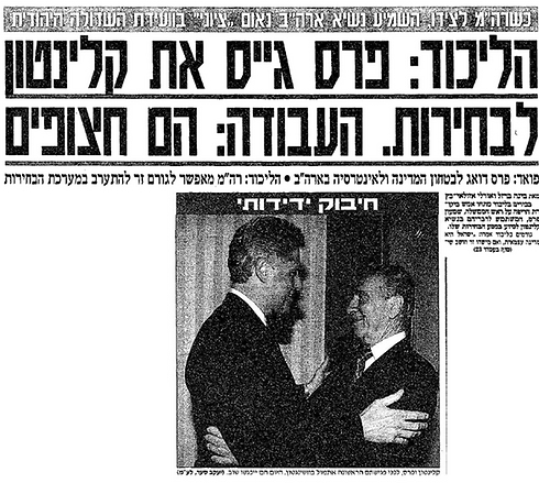 'Likud: Peres recruited Clinton for the elections' Yedioth Ahronoth cover, April 30, 1996