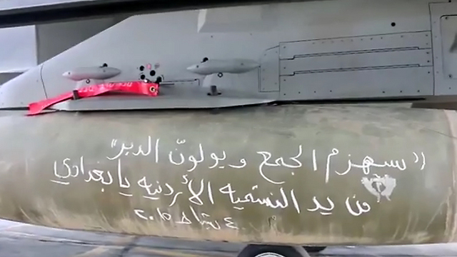 Jordanian bomb with inscription