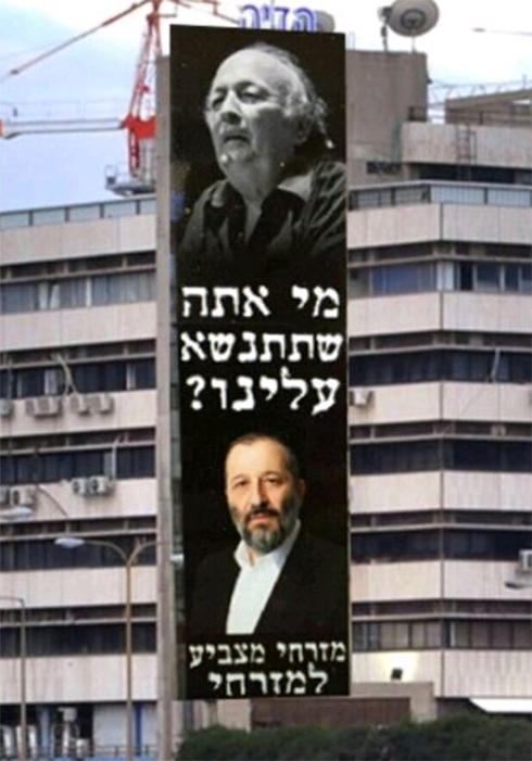 Shas 'A Mizrahi votes for a Mizrahi' campaign (Photo: Shas spokesperson)