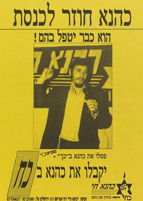 Kach poster, 1992: Kahane is returning to the Knesset (Photo: National Library of Israel Collection)
