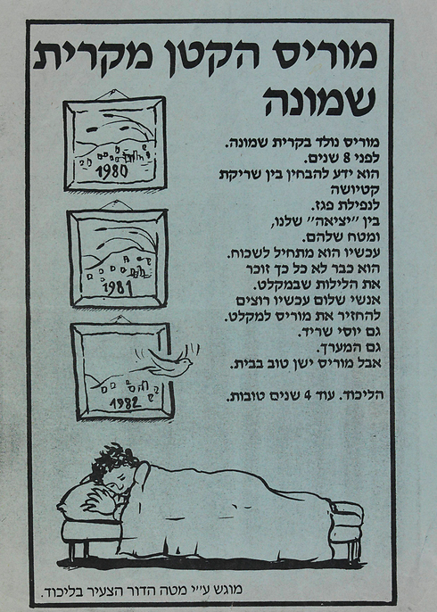 Likud poster, 1984: Ma'arach and Sarid want to put little Morris back in the shelter (Photo: National Library of Israel Collection)