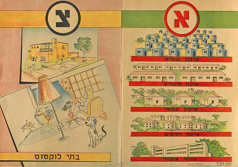 "Campaign poster of Mapai (""Workers' Party of the Land of Israel"") against luxury homes, 1951 (Photo: National Library of Israel Collection)"