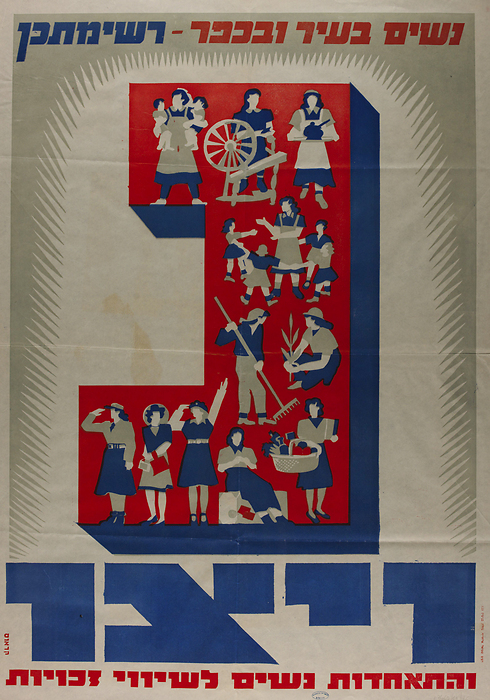 "Poster by WIZO (""Women's International Zionist Organization"") when party was established and ran for Knesset in Israel's first elections in 1949 (Photo: National Library of Israel Collection)"