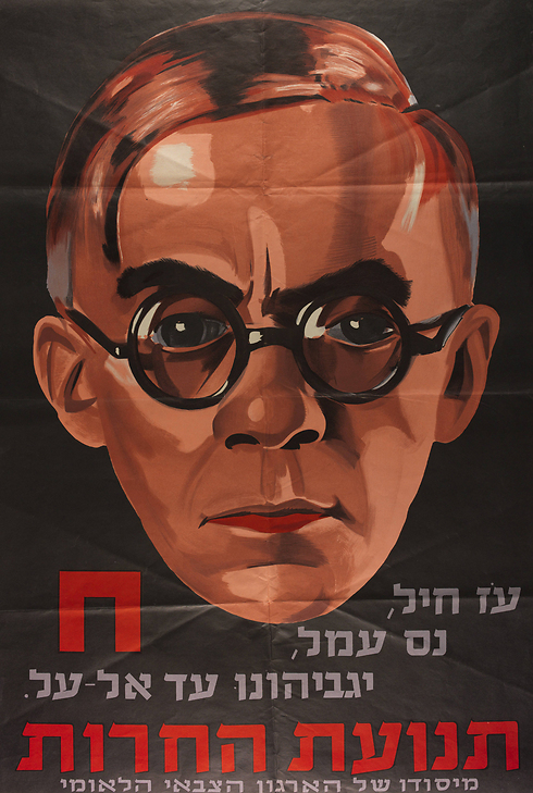 Poster by Herut party with portrait of Ze'ev Jabotinsky, 1951 (Photo: National Library of Israel Collection)