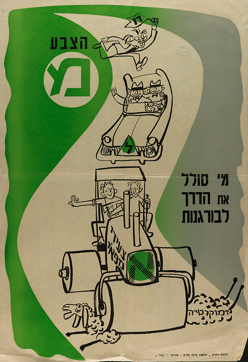 "Poster by Mapam (""United Workers Party""), 1959 (Photo: National Library of Israel Collection)"