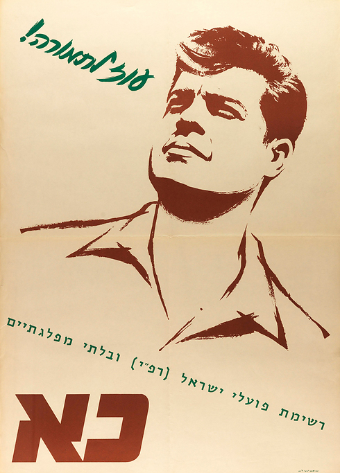 "Poster by Rafi (""Israeli Workers List"") in 1965 (Photo: National Library of Israel Collection)"