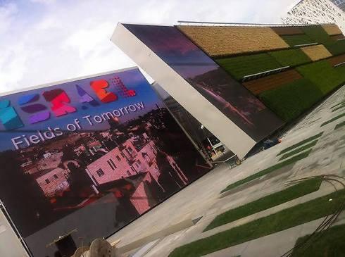 """""""שדות המחר"""" (צילום: באדיבות הביתן הישראלי EXPO 2015)"""