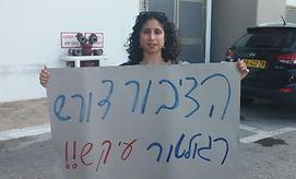 צילום: פעילי מאבק הגז