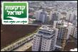 קרקעות ישראל