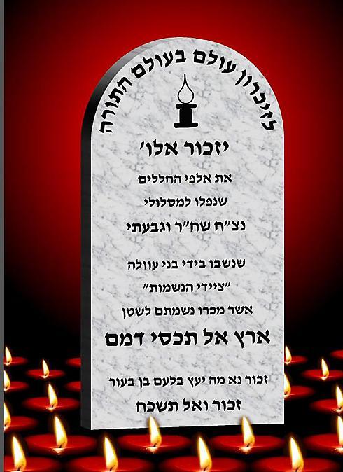 Haredim warned against IDF 'soul hunters'