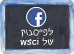 לפייסבוק wsci