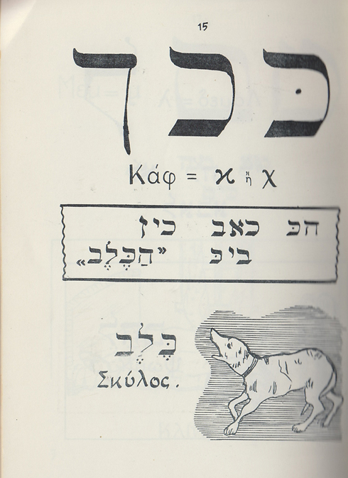 Aleph Bet for the Children of Israel by Rabbi Shabbati, 1954