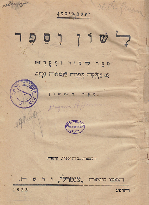 Language and Book by Yakov Fichman, 1923 (Photo: The National Library)