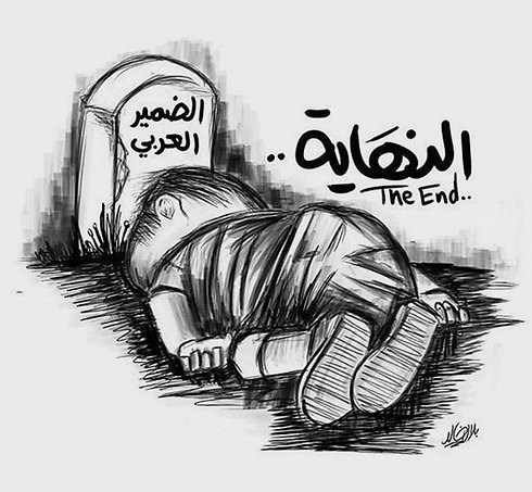 """""""המצפון הערבי"""" ()"""