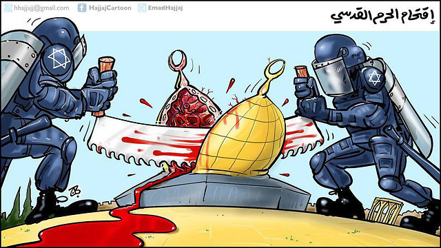 Israel sawing al-Aqsa in two, from the newspaper al-Araby al-Jadeed.